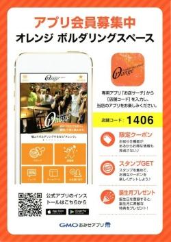 オレンジ アプリ! お得情報満載! ぜひダウンロードしてください。