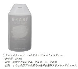 GRASP 液体チョーク