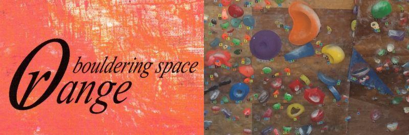 オレンジ ボルダリング スペース